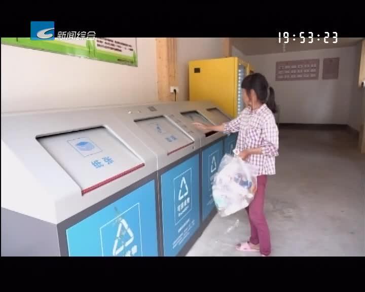 遂昌苏村:垃圾分类 变废为宝