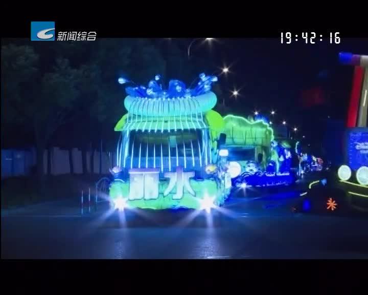 """以""""丽水之干""""担纲""""丽水之赞""""------奋力书写""""两山""""时代答卷:给上海带去秀山丽水的问候 丽水花车首次亮相上海旅游节"""