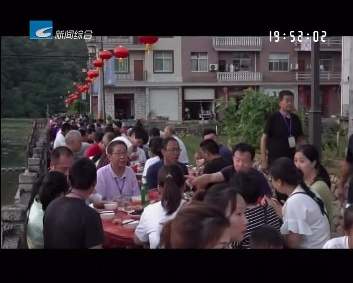 我们的节日-中秋:遂昌三仁:畲汉一家亲 欢乐过中秋