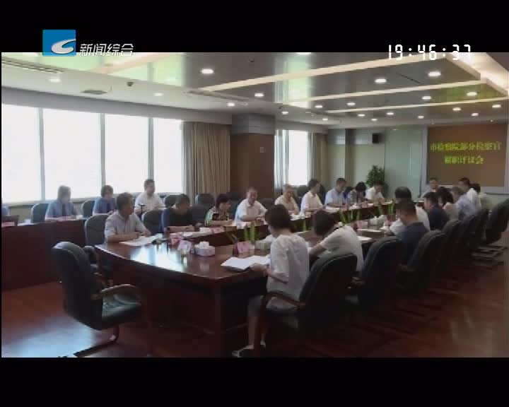 市人大常委会举行检察官履职评议会
