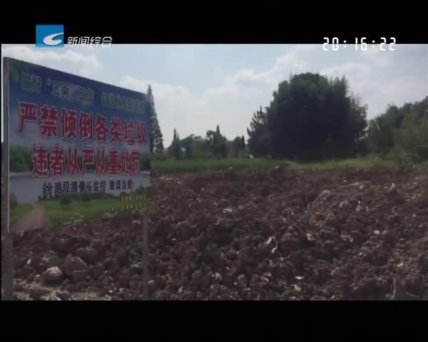 【每周聚焦】缙云壶镇:警示标语成摆设 各类垃圾乱倾倒