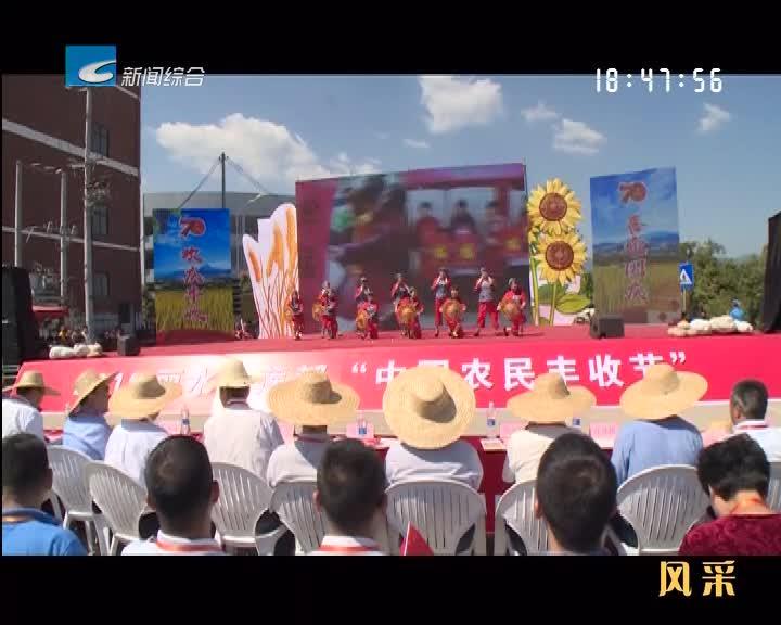 【风采】秋风起  麦穗黄  我市各地举办欢乐丰收节