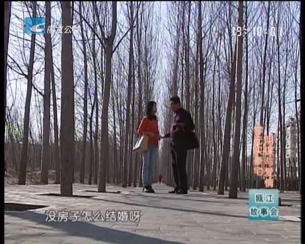 【瓯江故事会】零元买豪宅 阴谋与爱情