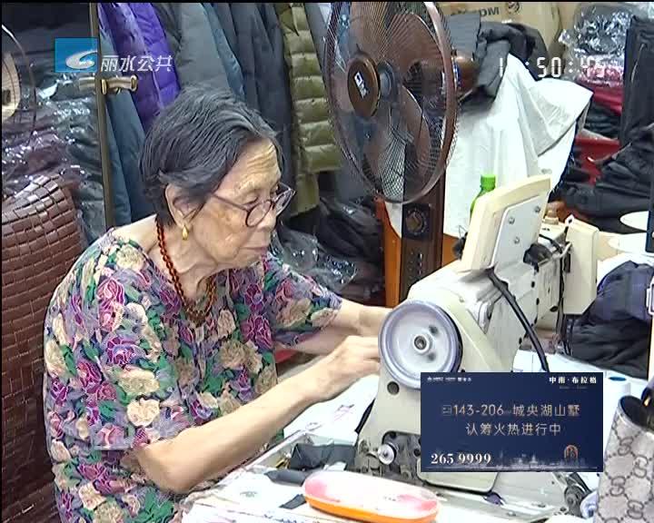 【70年 奋斗】陈金英:退休后创业欠下巨债 80多岁卖羽绒衣还清债务