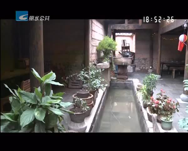 【大花园里的幸福事】庆元大济古村盘活古民居