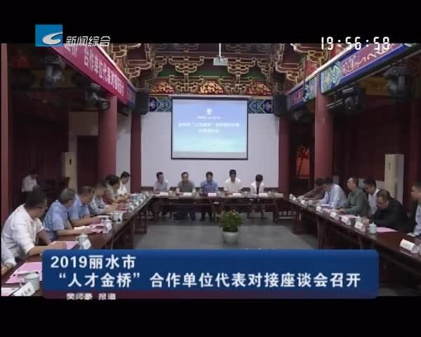 """2019丽水市""""人才金桥""""合作单位代表对接座谈会召开"""