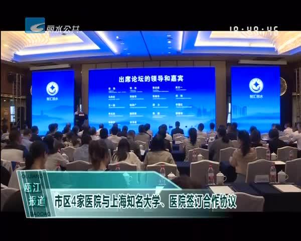 市区4家医院与上海知名大学、医院签订合作协议