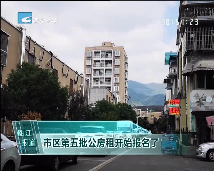 市区第五批公房租开始报名了