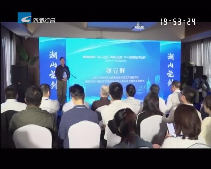 """2019丽水""""人才 科技""""峰会龙泉、缙云等地举行分会"""
