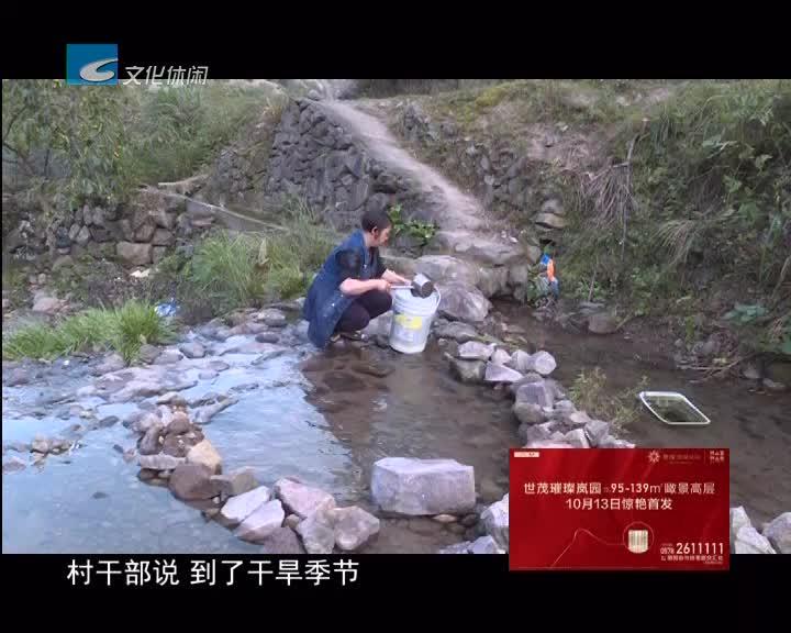 莲都大林自然村吃水困难 上百户村民生活受影响