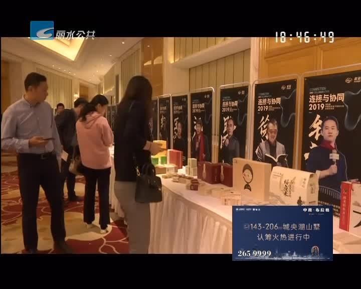第四届中国农村电子商务大会在丽水召开