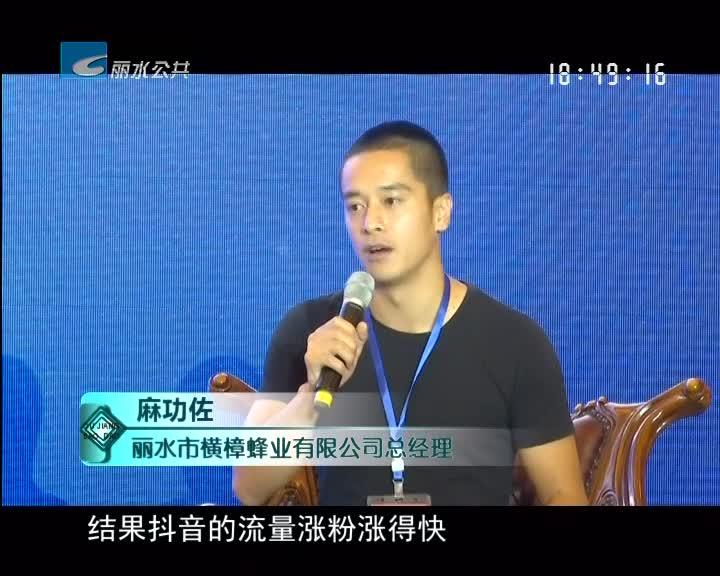 麻功佐:社交电商连接起供方需方
