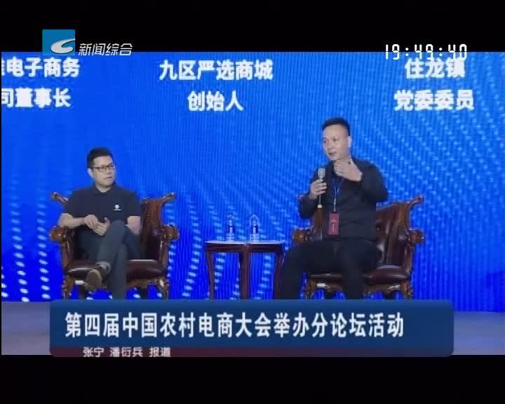 第四届中国农村电商大会举办分论坛活动