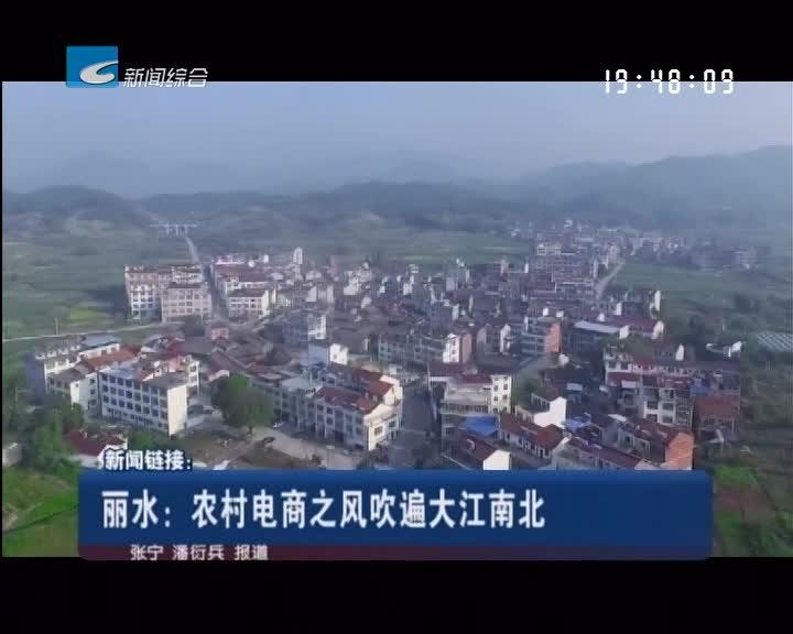 新闻链接:丽水:将农村电商之风吹遍大江南北