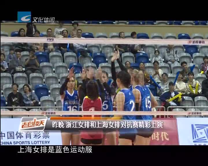 昨晚 浙江女排和上海女排对抗赛精彩上演