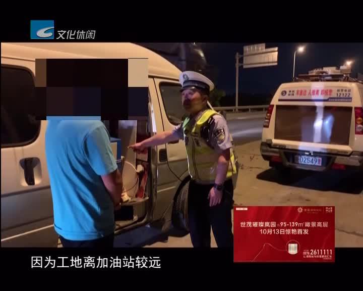 改装面包车非法运输汽油 司机被采取刑事强制措施