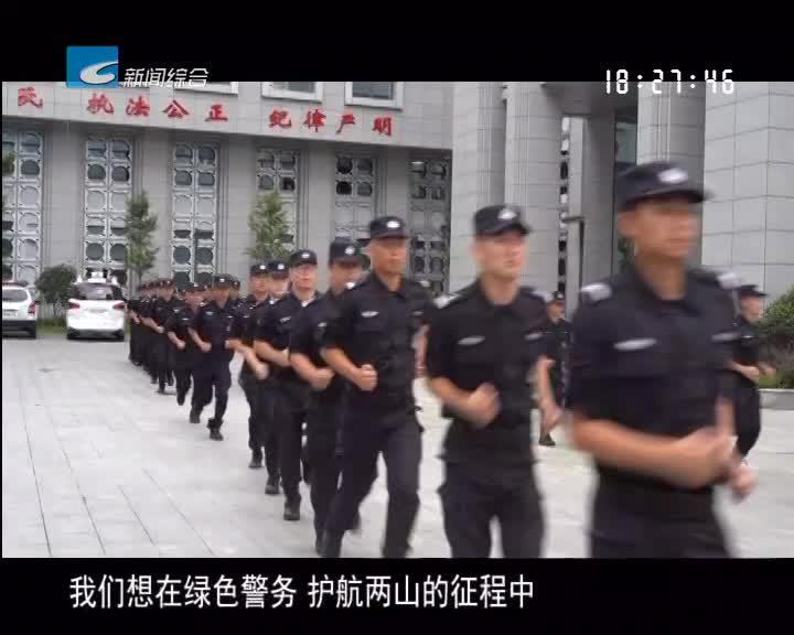 """【瓯江警视】绿色警务 护航""""两山"""" 红色铁军 挺进长安——公安局长访谈"""