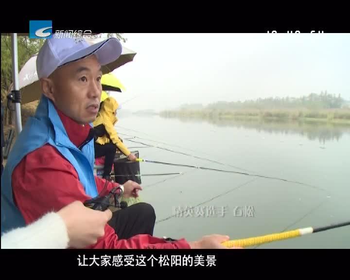 【一起去旅行】享秀山丽水 游田园松阳 钓百里长廊