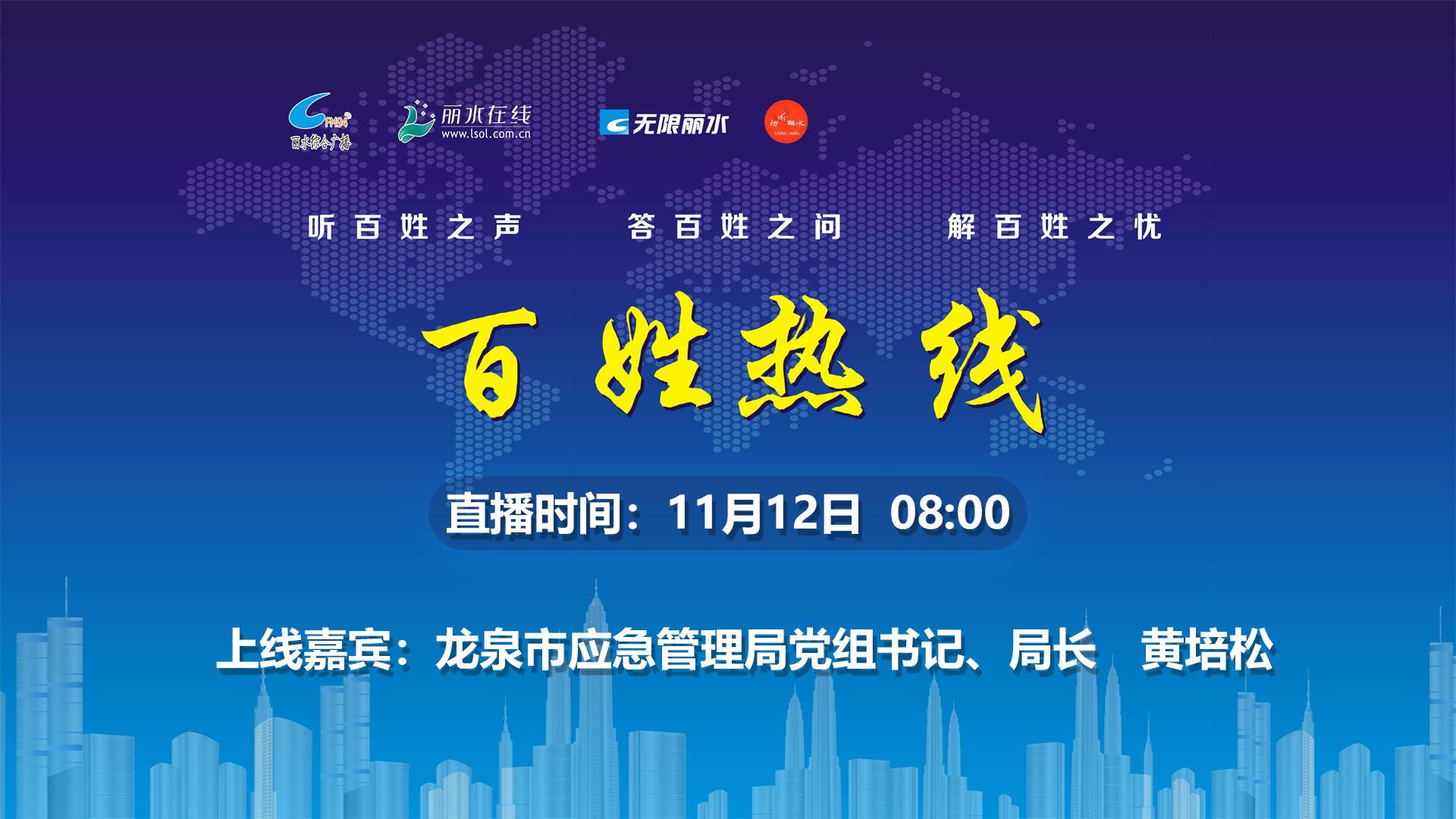 龙泉市应急管理局党组书记、局长 黄培松