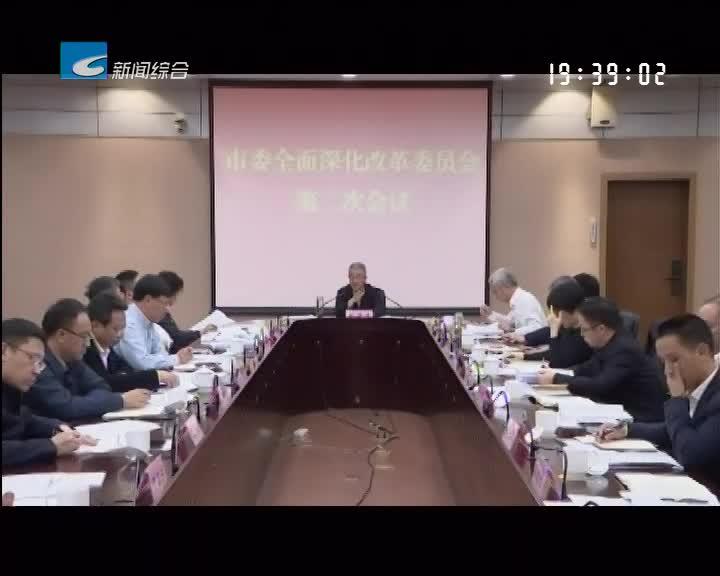 胡海峰在市委全面深化改革委员会第二次会议上强调 在全面深化改革中守初心担使命