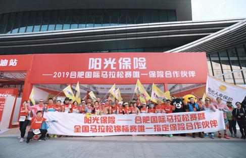 合肥国际马拉松热力开跑 阳光保险连续五年保驾护航