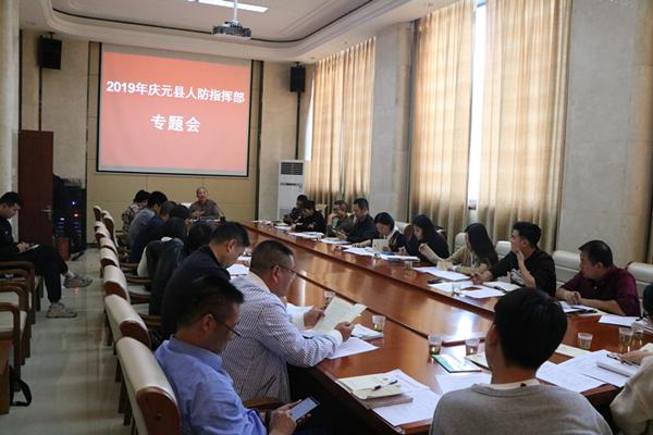 庆元县召开人防指挥部专题工作会