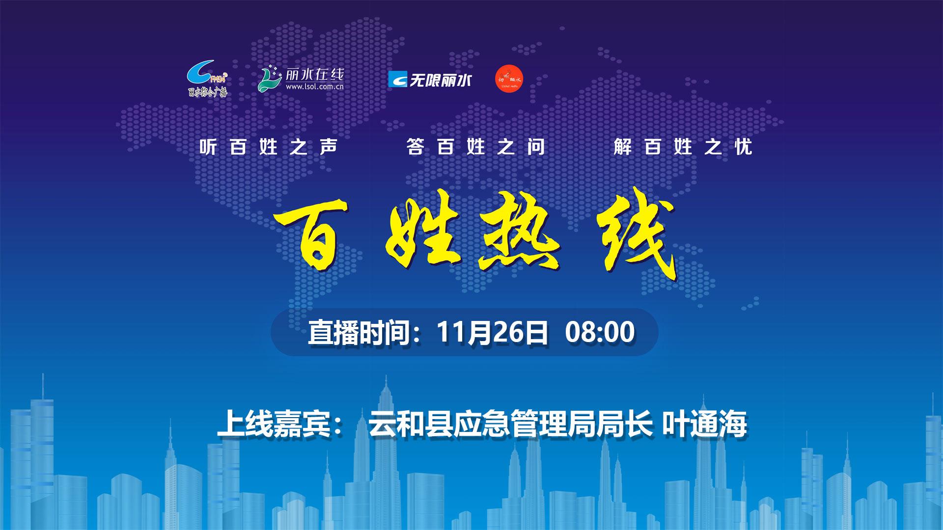 云和县应急管理局局长 叶通海
