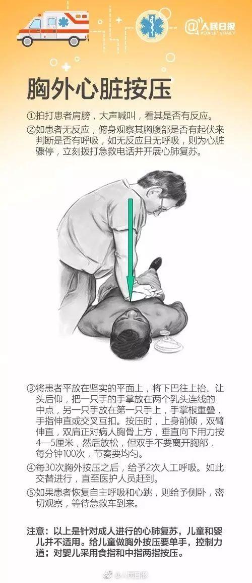 多一个人学会急救技能,关键时刻就可能多救一条人命!