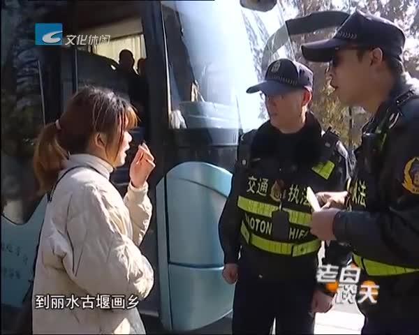 交通、公安部门联合整治客车非法营运