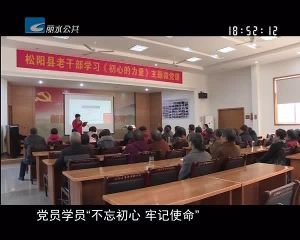 """""""不忘初心 牢记使命""""主题教育:松阳:""""微党课"""" 让主题教育""""活""""起来"""