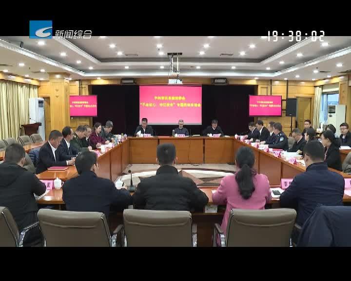 胡海峰指导青田县委常委会民主生活会 以主题教育实际成效推动青田高质量绿色发展