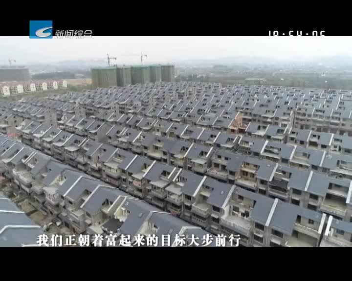 黄南水库移民安置小区:让移民搬得出 安得下 富得起