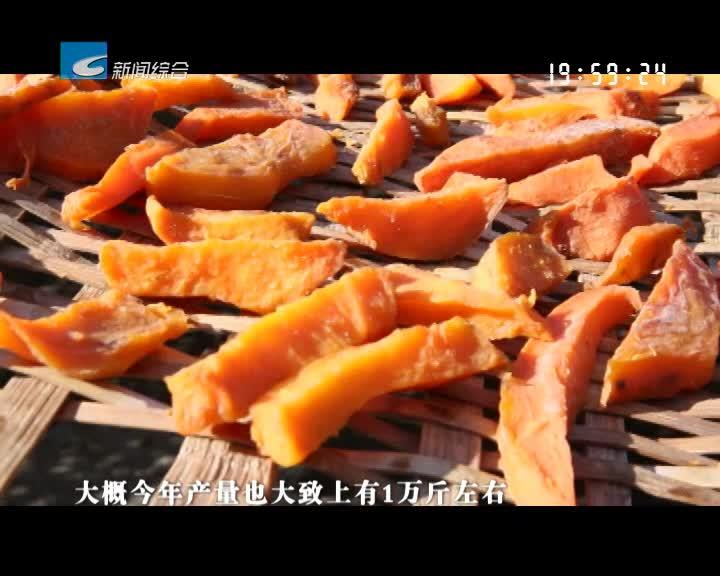 丽水的冬:松阳四都乡陈家铺村晾晒经济有声有色