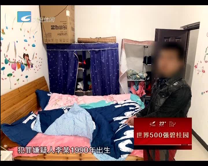 男子出租房里猥亵女子被刑拘