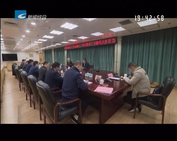 吴晓东指导缙云县委常委会民主生活会 深化主题教育成果 更好推动高质量绿色发展
