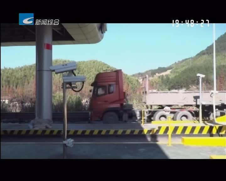今起全面实施货运车辆称重 禁止超限车上高速