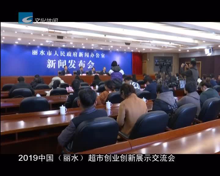 2019中国(丽水)超市创业创新展示交流会将于本月13日举行