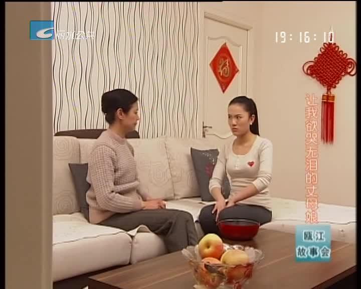 【瓯江故事会】让我欲哭无泪的丈母娘