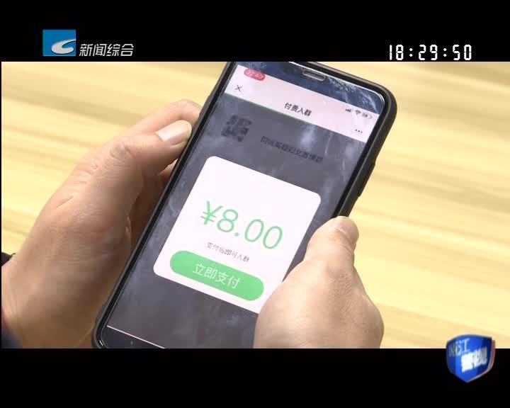 """【瓯江警视】8元秒变800元 披着""""羊皮""""的二维码"""