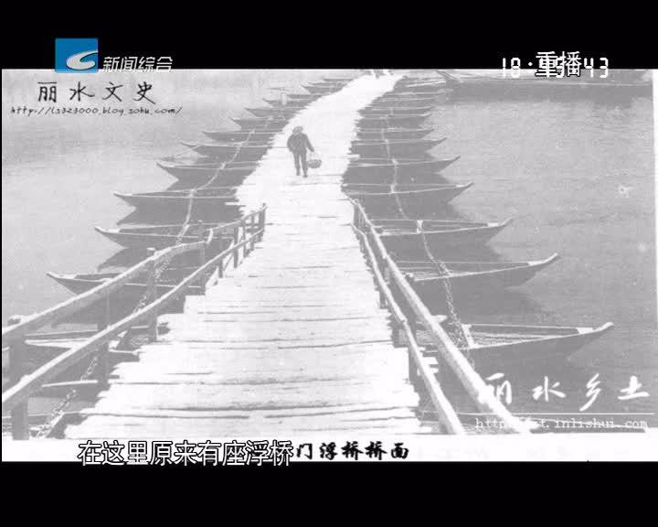 【绿谷采风】丽水文史 南明湖边故事多之平政桥