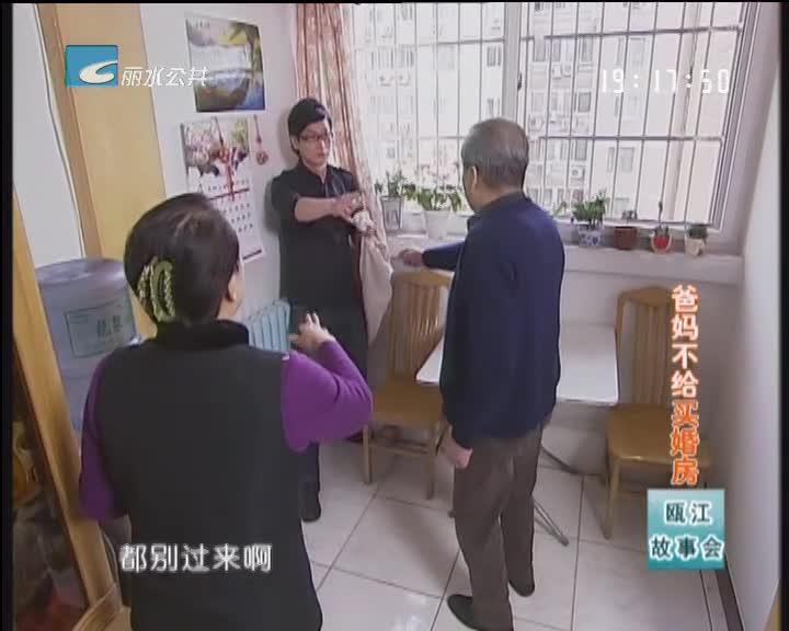 【瓯江故事会】爸妈不给买婚房
