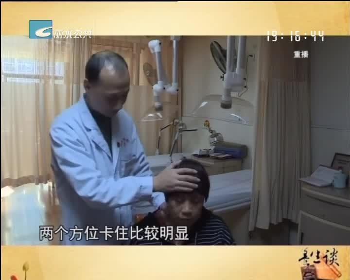 【养生谈】你有过颈肩 腰腿痛的困扰吗
