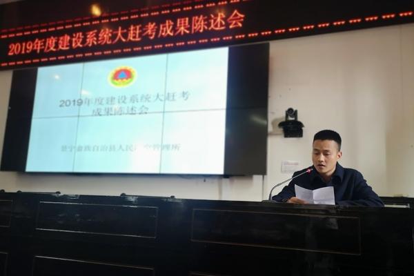 景宁人防参加2019年度建设系统大赶考成果陈述会