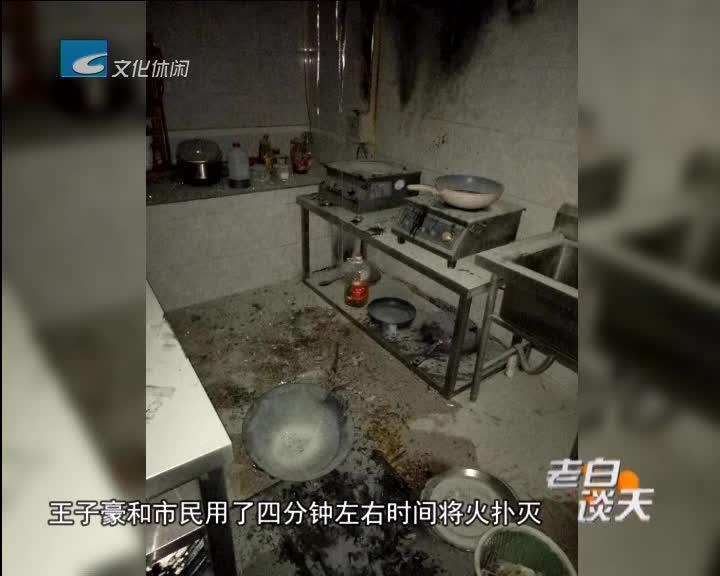 厨房着火冒出浓浓黑烟 民警不顾个人安危挺身灭火