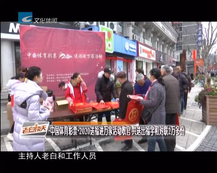 """""""中国体育彩票""""2020送福进万家活动迎来收官 共送出福字和对联2万多份"""