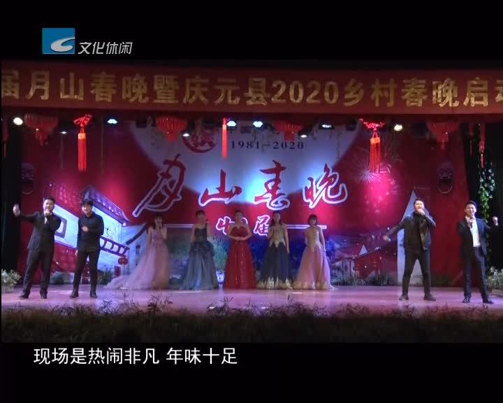 庆元 2020年月山春晚昨晚开演