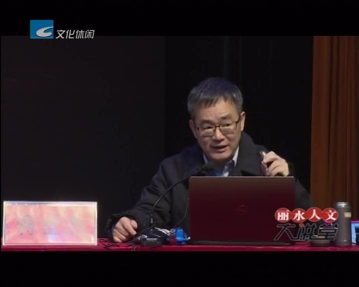 【丽水人文大讲堂】处州文化与中华民族复兴梦