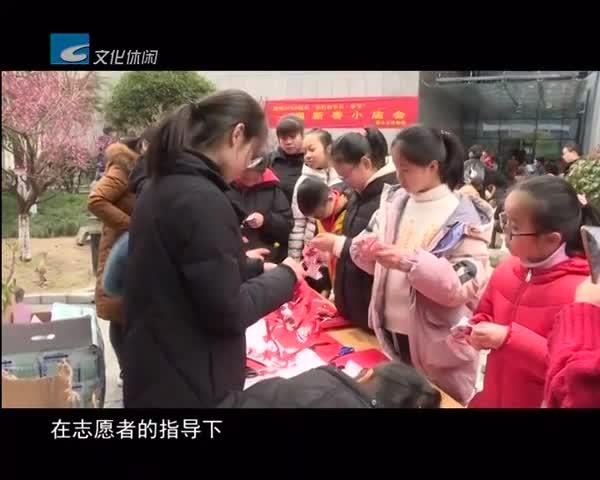博物馆举办迎新春小庙会 弘扬中国传统文化