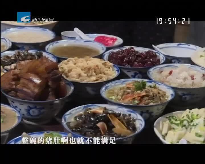 """新春走基层:遂昌湖边: 将美食""""搬""""上乡村春晚 传统食俗""""活""""起来"""
