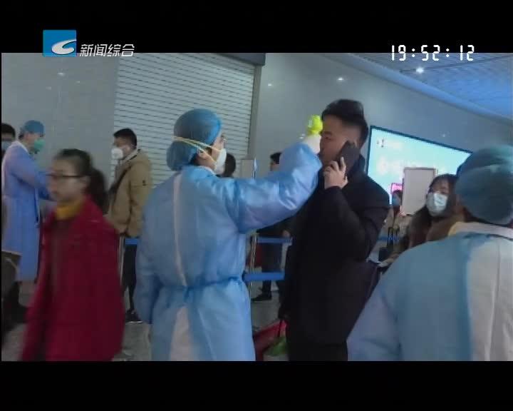 各部门联控联防 全力以赴做好新型冠状病毒感染肺炎疫情防控工作